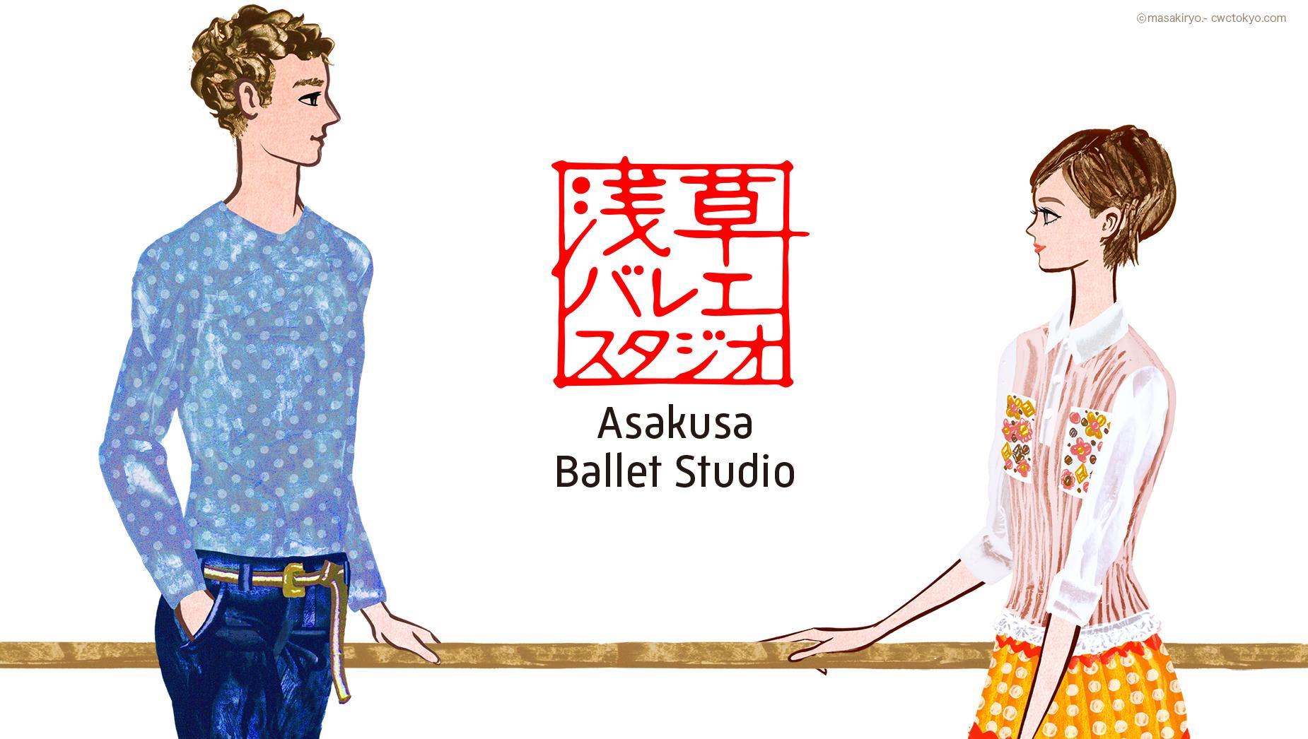 浅草バレエスタジオ